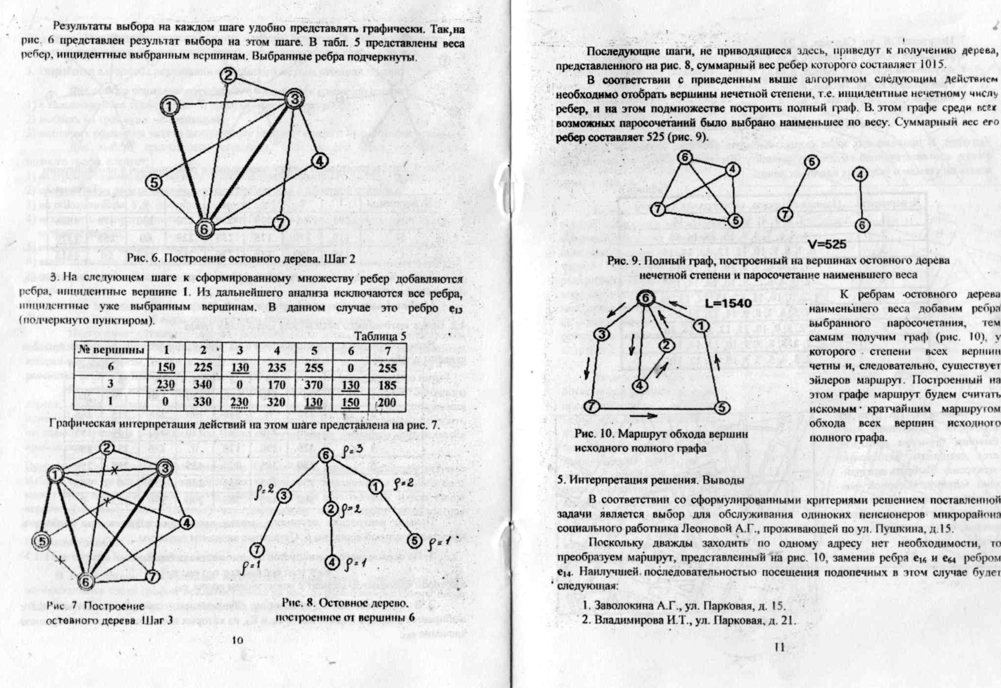 Реферат по теории графов 5468