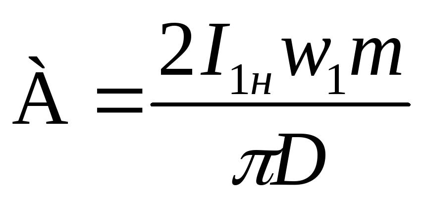 Основные разделы курсовой работы и сроки их выполнения где i1Н номинальный ток в обмотке статора А