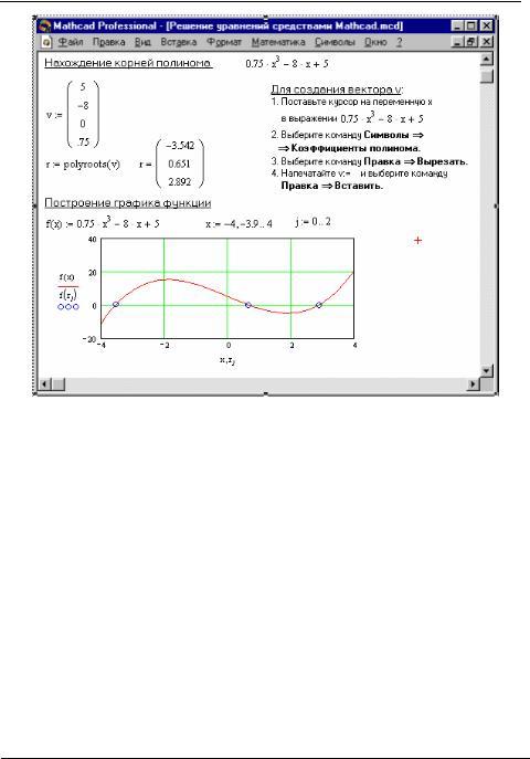 решение квадратного уравнения в маткаде - 3