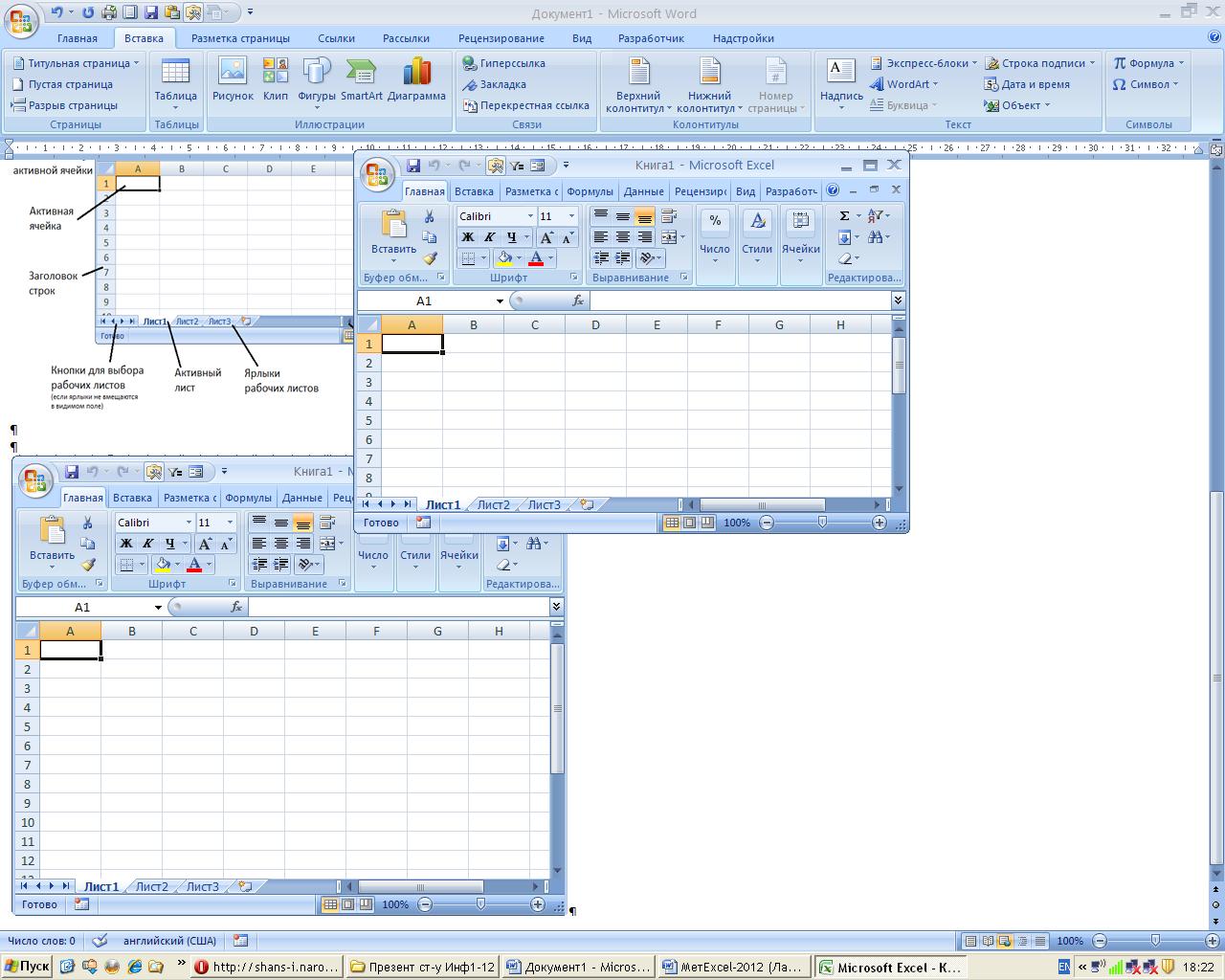 Как сделать ссылку из одного документа excel в другой