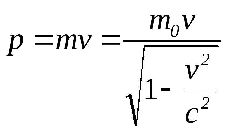 Основные формулы Атомная физика Атом водорода В релятивистском случае когда скорость частицы сравнима со скоростью света в вакууме импульс