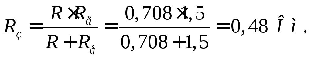 Расчёт заземляющего устройства пс кВ Общее сопротивление заземлителя подстанции