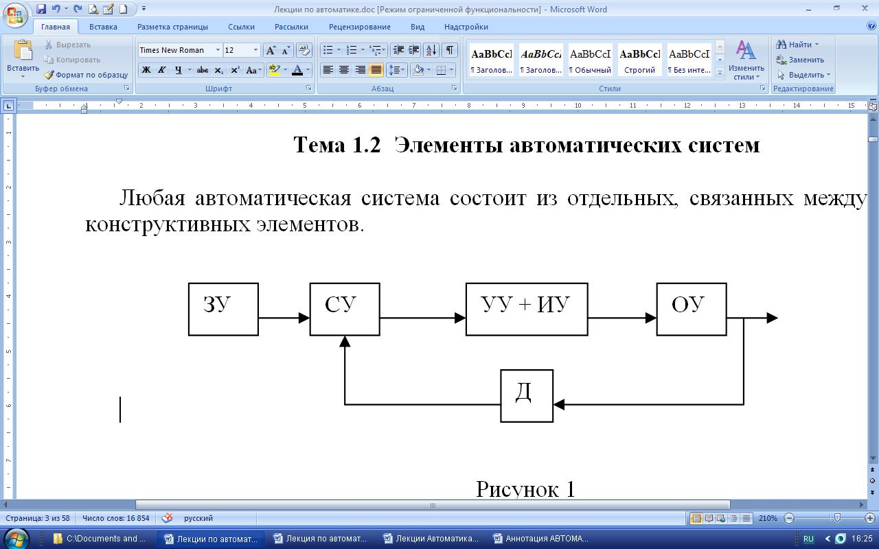 Элементы систем автоматики контрольная работа 3185