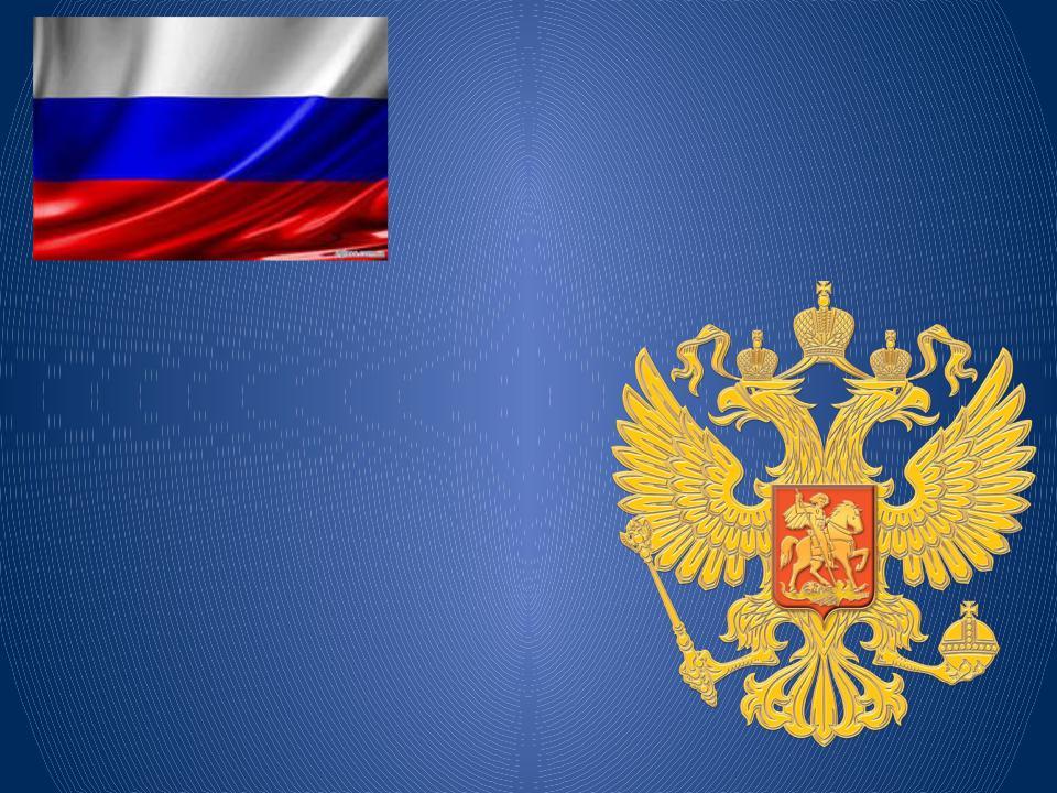 Доклад на тему история российского флага и герба 1614