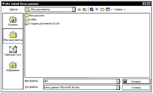 Как сделать файл базы данных 270