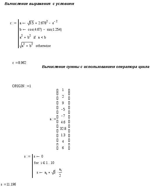 Отчет по практике mathcad 227