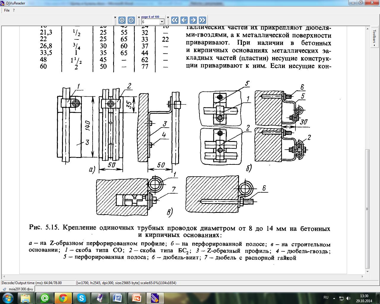 Монтаж электрических проводок реферат 3436