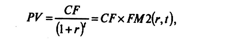 Оценка курсовой стоимости облигаций где pv курсовая стоимость облигации