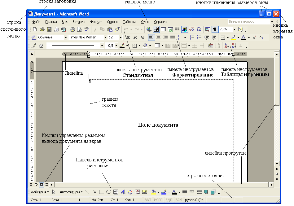 Poster size in microsoft word