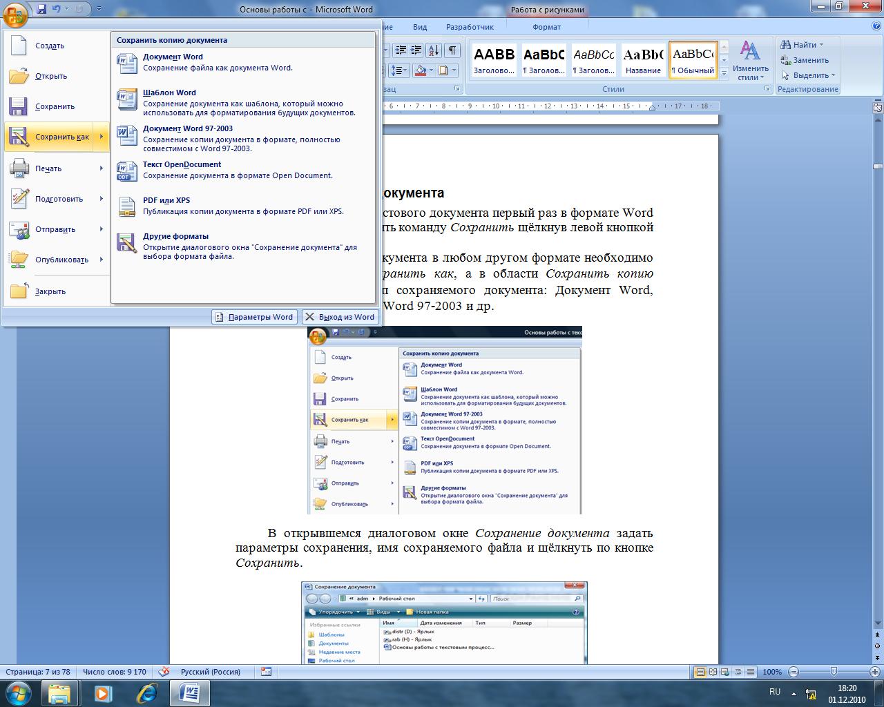Сворачивание и разворачивание частей документа - Word 16