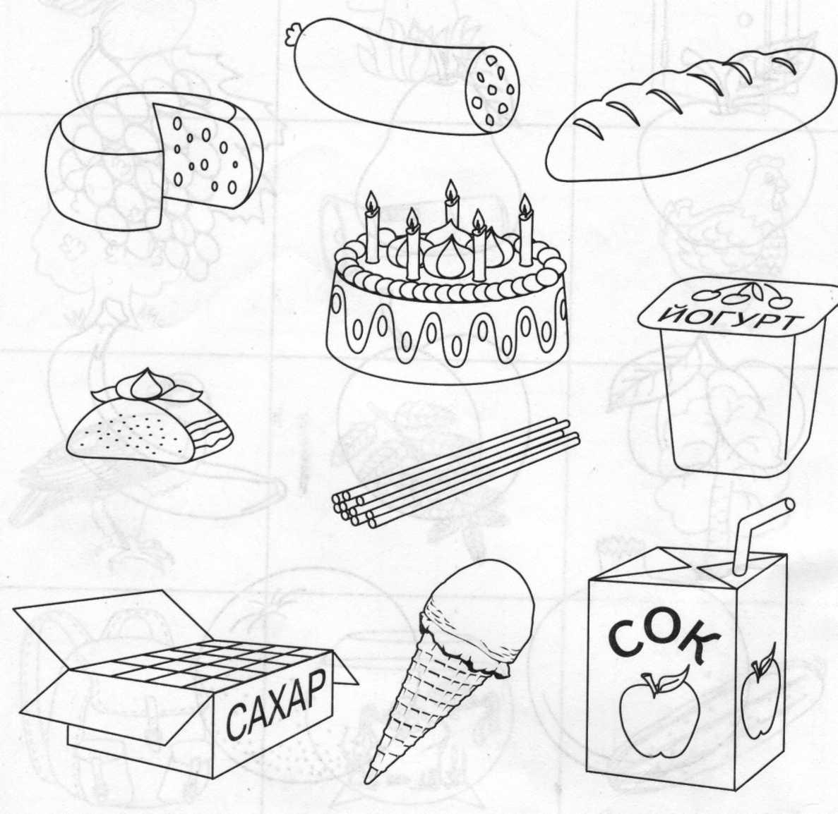 Продукты питания картинка раскраска