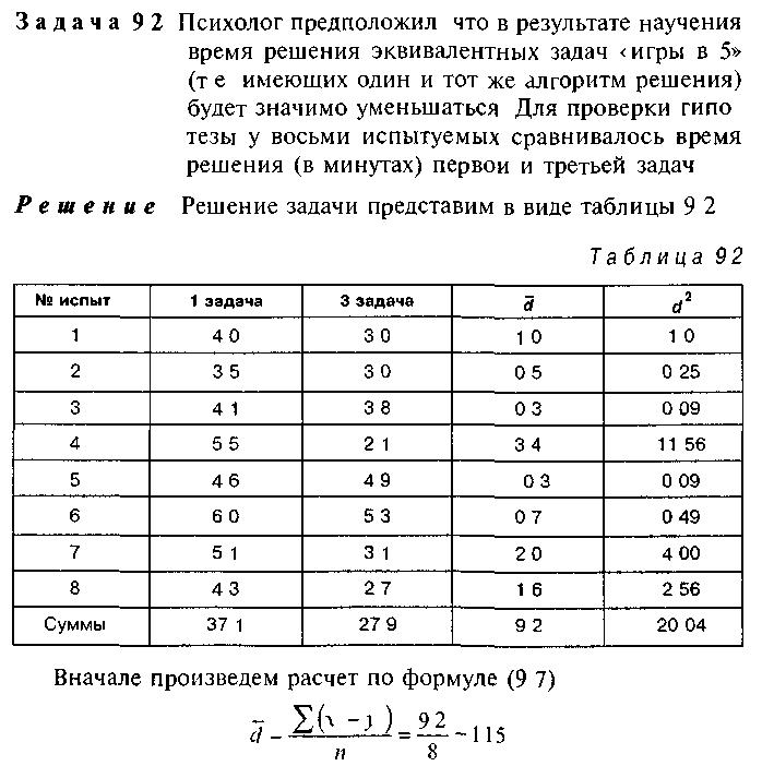 Решение задач по t стьюдента интегралы для решения физических задач