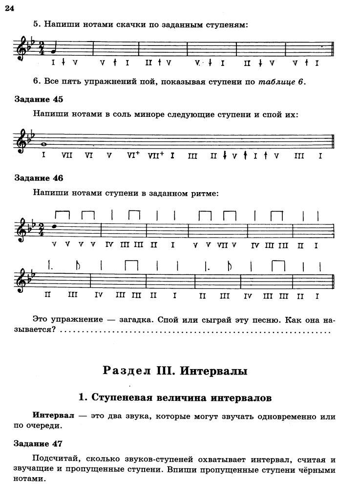 Золина-ДЗ по сольф.-2 класс - Стр 3