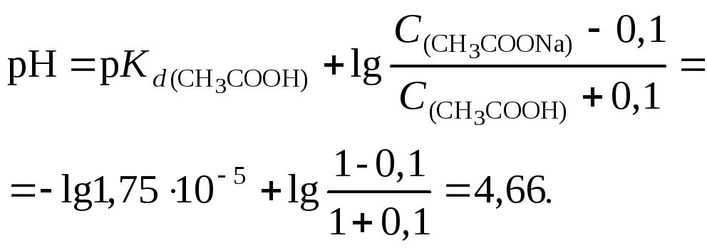 Определение рн растворов решение задач решение задач 23 егэ по информатике поляков