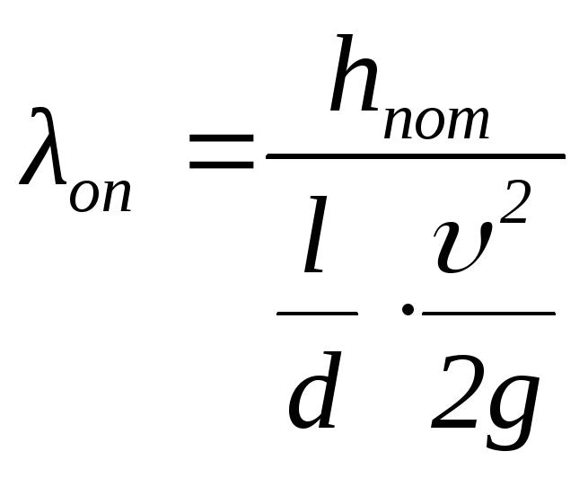 уравнение дарси вейсбаха картинка тексте приведены