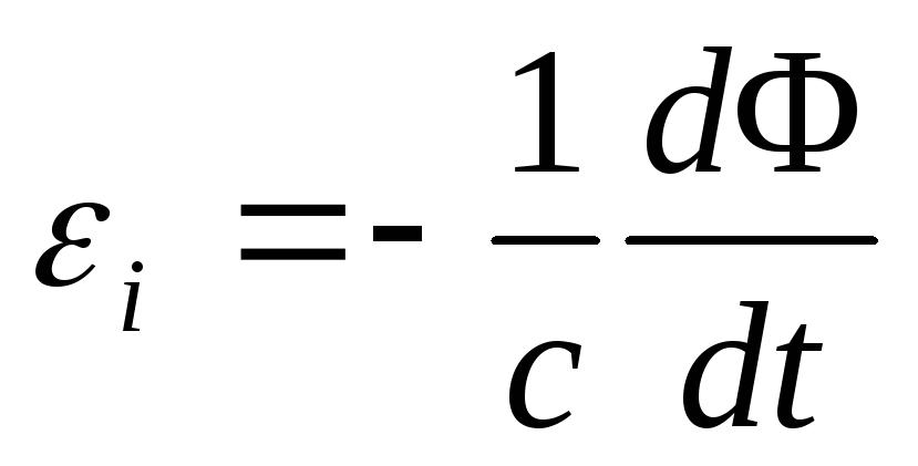 закон электромагнитной индукции формула и формулировка