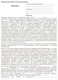 Существенные обычные и случайные условия договора