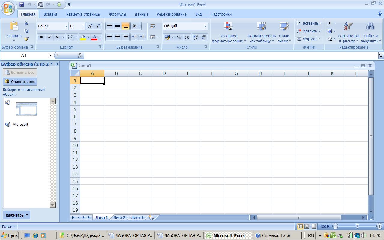 программа эксель таблицы
