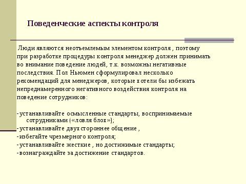 Реферат характеристики эффективного контроля 189