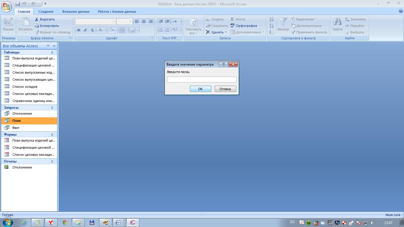 Как сделать отчёт в access 2007