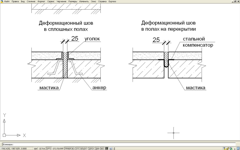 Ремонт деформационных швов картинки