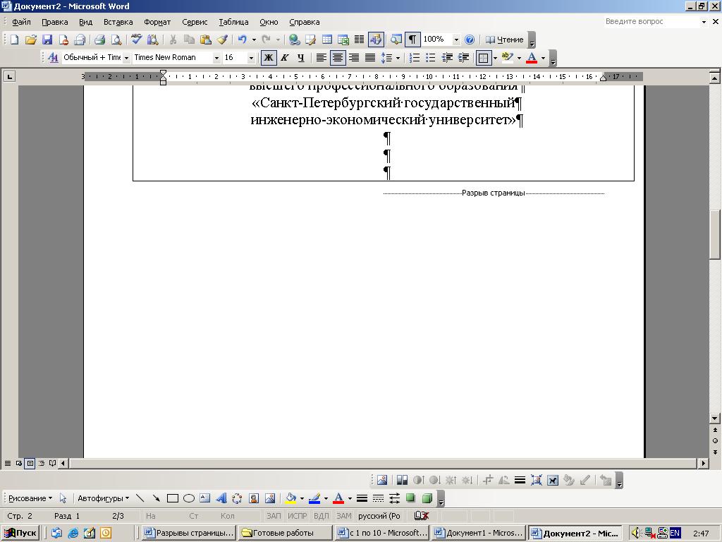 Реферат Текстовый процессор word  В документ будет вставлен разрыв страницы он представляет непечатаемый знак который можно увидеть в режиме отображения непечатаемых знаков