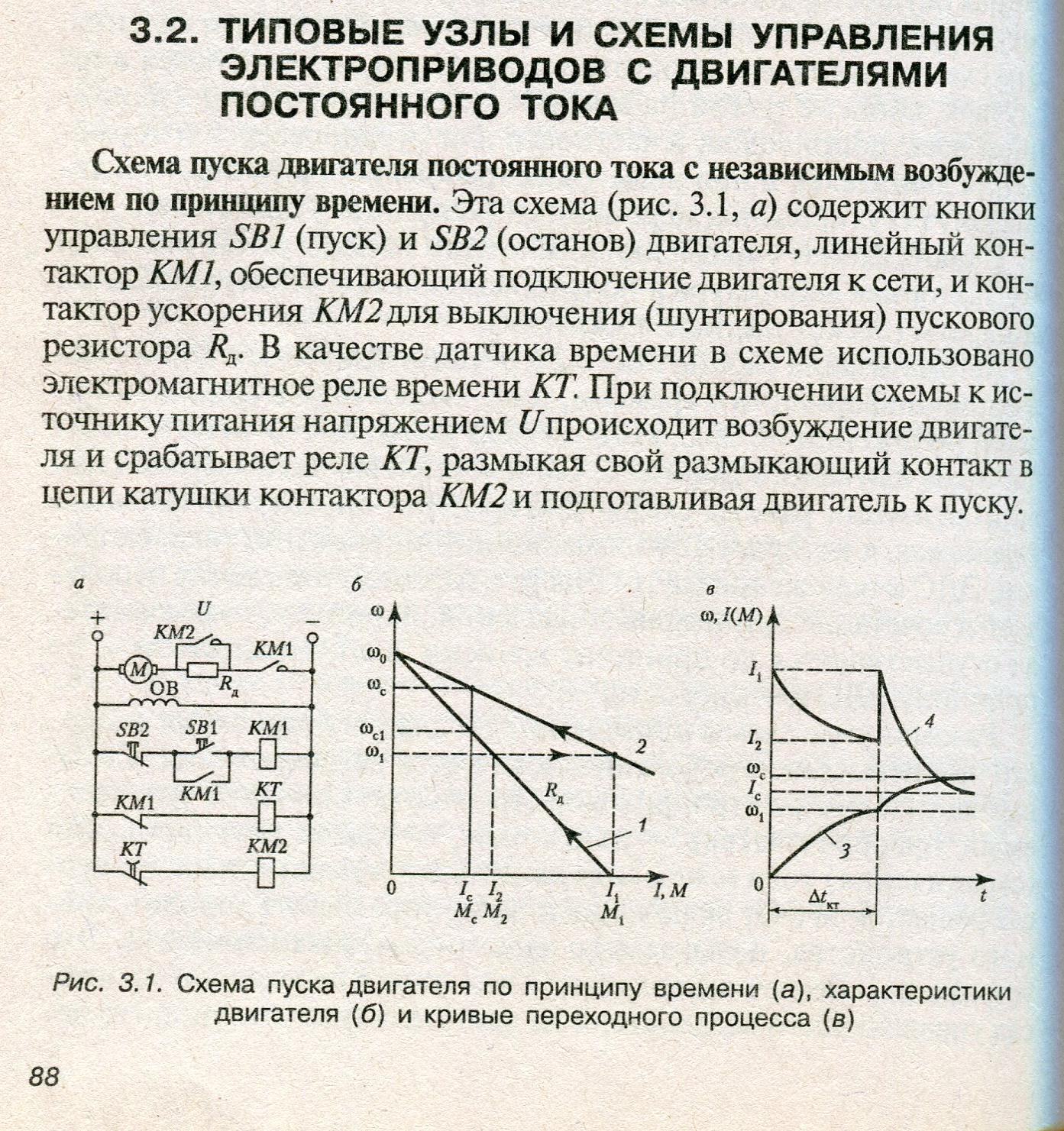 схема подключения контакторов линейных