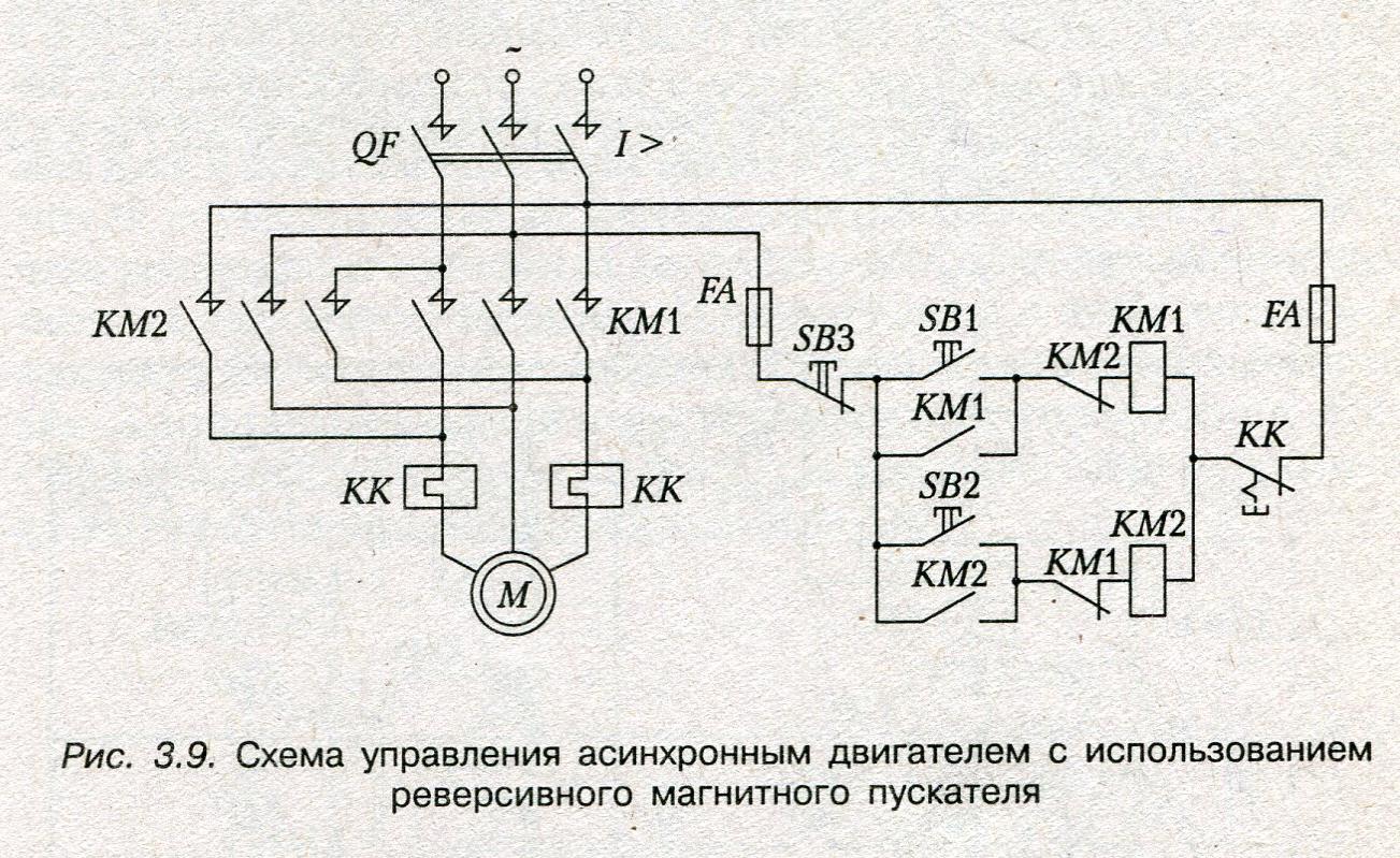 Схема управления реверсивного электродвигателей4