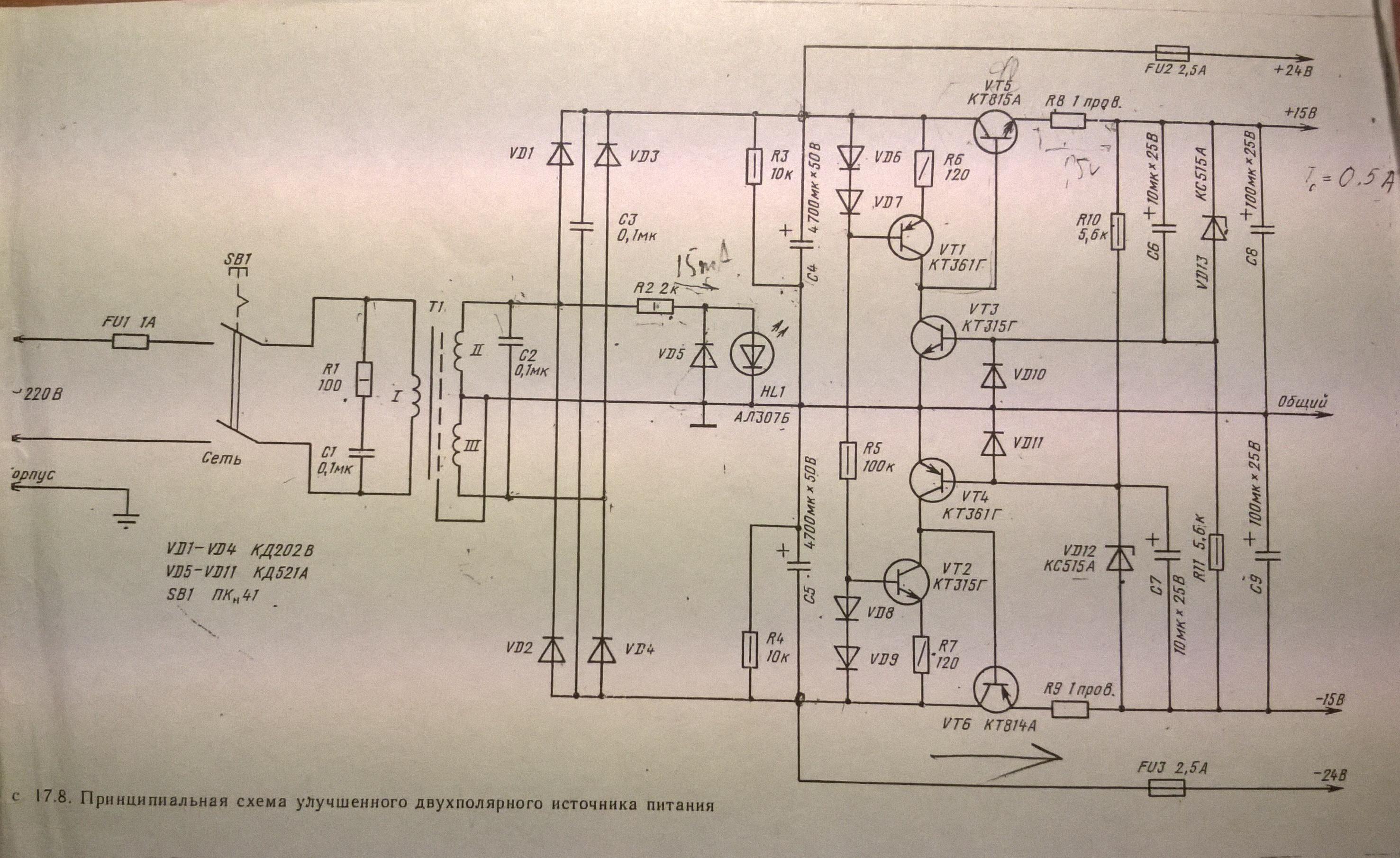 Схема районной электрической сети