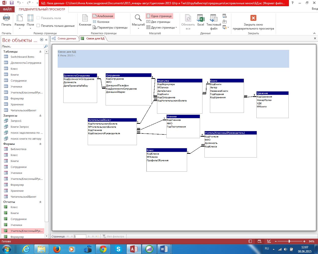 В схеме базы данных нет таблицы с именем system settings
