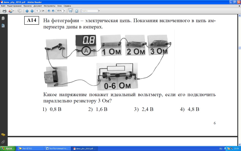 Амперметр схема присоединение в цепи