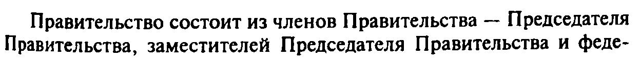 Право законодательной инициативы по изменению конституции рф предоставлено