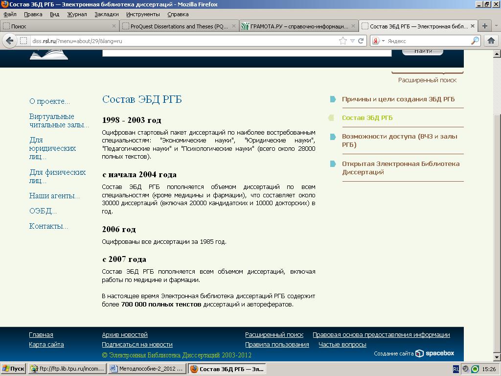 Тема Электронные ресурсы нтб тпу удаленного доступа Базы данных Ежегодно поступает около 17 тыс кандидатских и 8 тыс докторских диссертаций Состав ЭБД РГБ рис 6