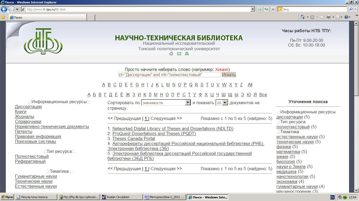 Тема Электронные ресурсы нтб тпу удаленного доступа Базы данных Полнотекстовые БД диссертаций доступные ТПУ рис 5