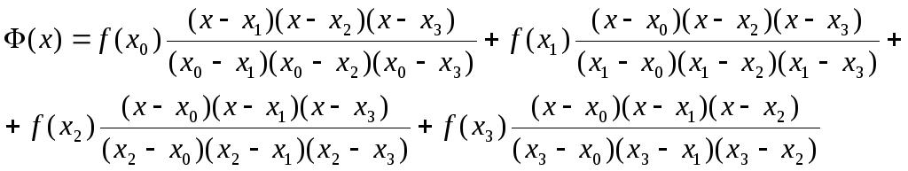 Многочлен лагранжа примеры решения задач примеры решения задач по теоретической механики кинематика