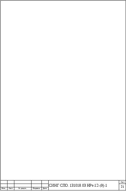 Эксплуатация скважин эксплуатируемых штанговыми глубинными  8 Эксплуатация скважин эксплуатируемых штанговыми глубинными насосами