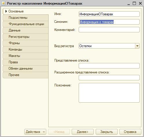 Как сделать регистр накоплений в 1с 843