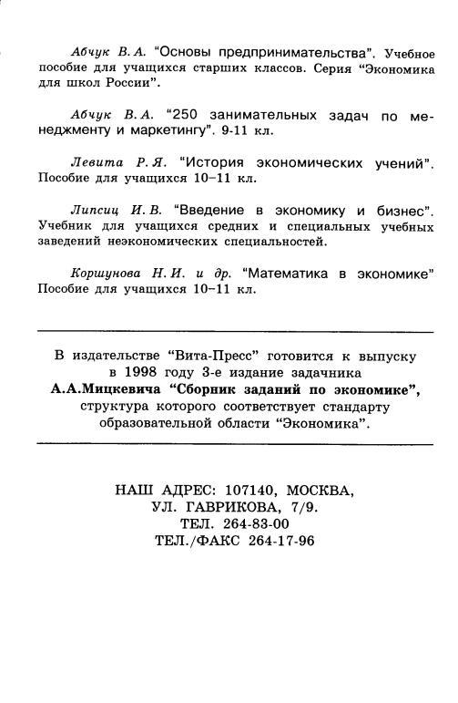 Мицкевич сборник задач экономике решениями модели при решении управленческих задач