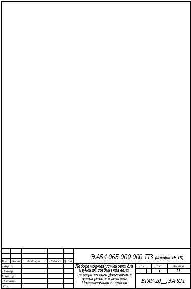 Приложение е Пример оформления реферата выпускной квалификационной  Приложение ж обязательное для проектов по eckд Форма последующих страниц пояснительной записки