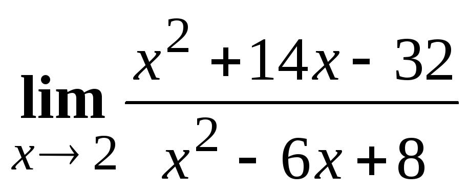 Контрольная работа № Введение в математический анализ б Найти