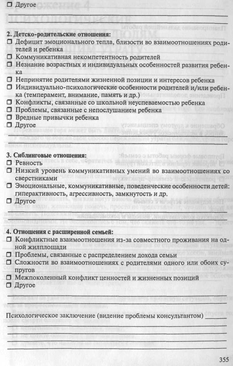 Синдром предков шутценбергер скачать pdf