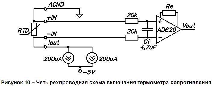 4-х проводная схема подключения термометра сопротивления