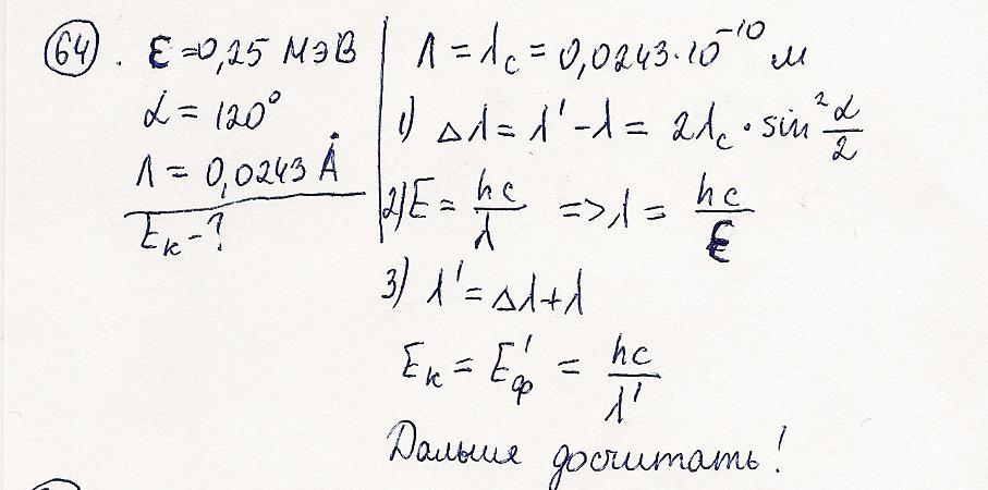Фотон рассеялся на свободном электроне найти угол