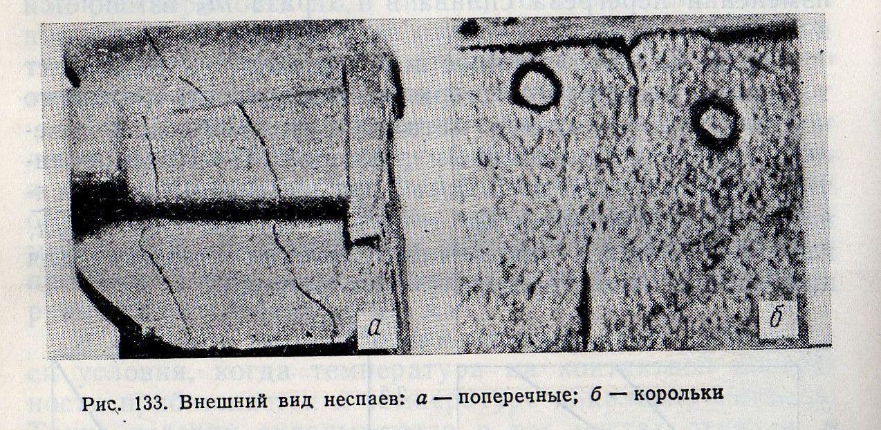 неслитина дефект отливки фото воротниковой зоны при