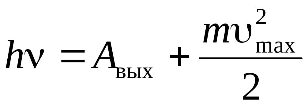 счет закон эйнштейна для фотоэффекта формула множество идей оформления