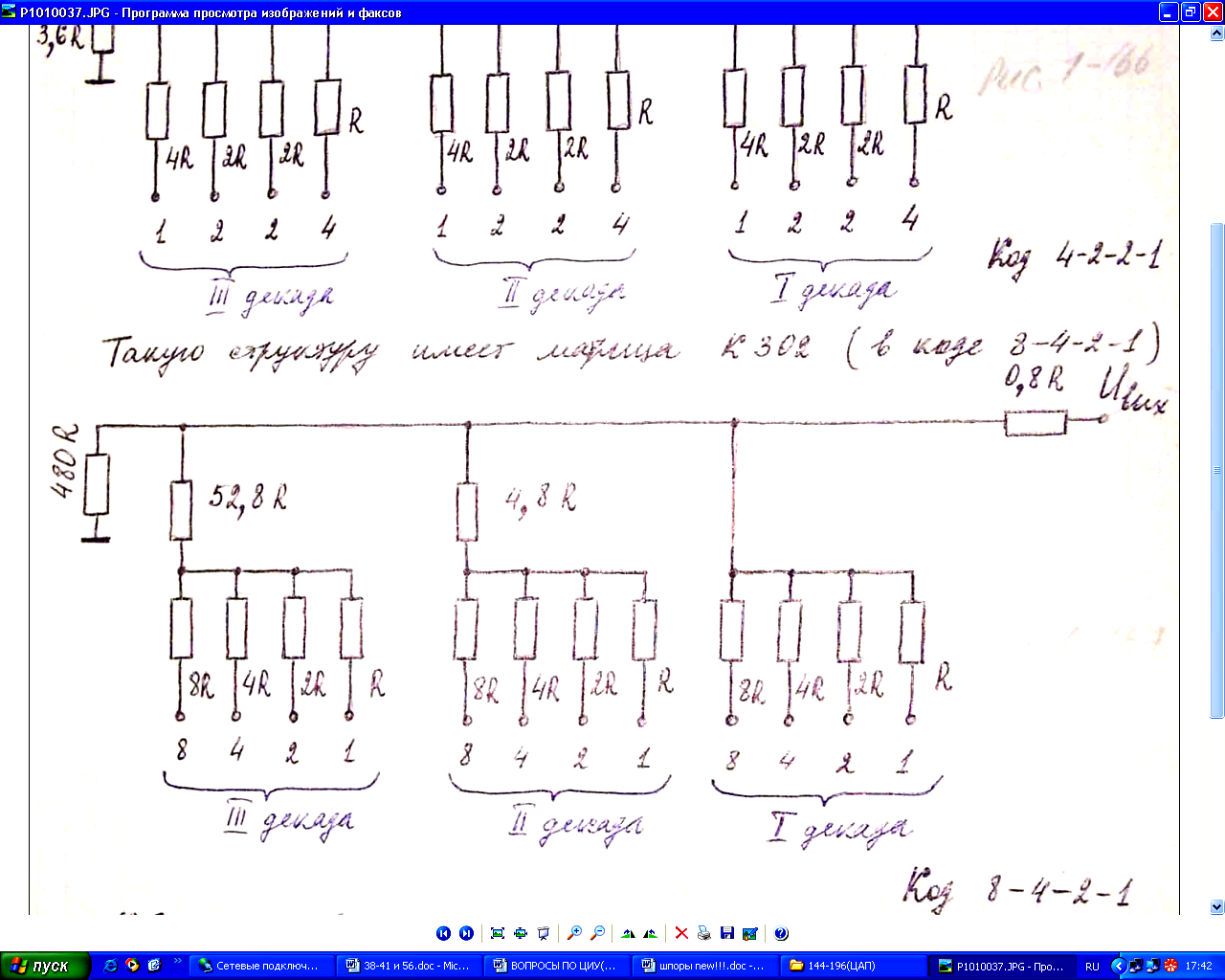 Счетчик 572па1 схема цап