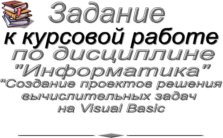 Visual basic курсовой проект 6436