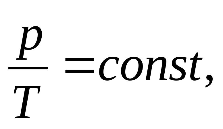Гей люссака формула