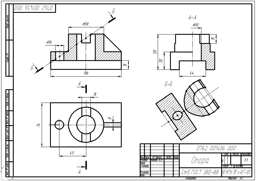 Реферат разрезы и сечения 9518