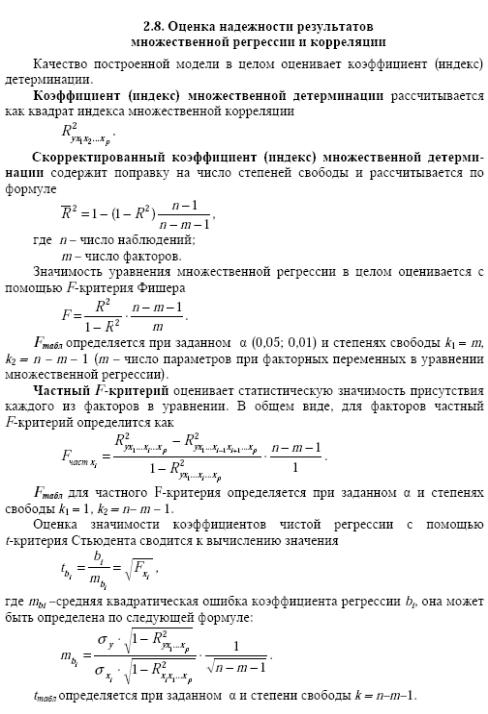 Нелинейные модели регрессии реферат 6769